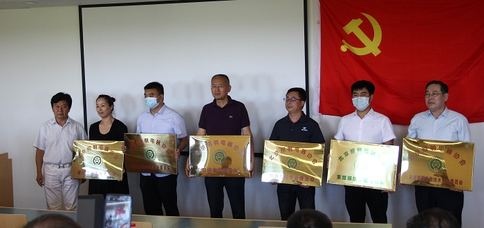 北京照明电器协会颁发各专业委员会牌匾仪式011,700像素
