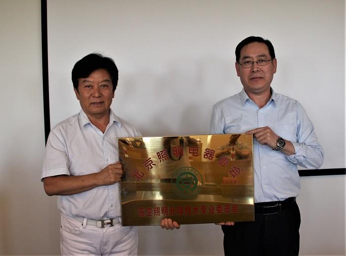 陈会长高空照明委员会授牌仪式008,700像素