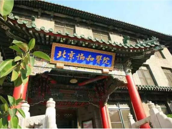 中国医学科学院北京协和医院门诊楼及手术科室改扩建医院照明改造项目