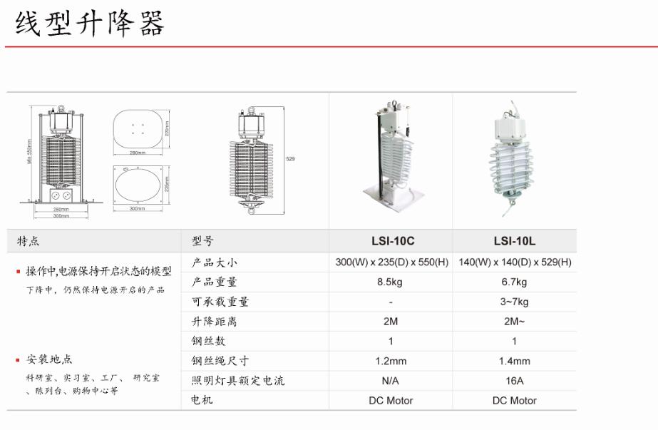 伸缩型升降器技术规格说明