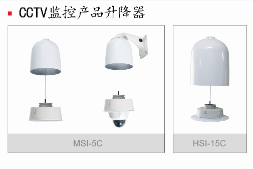 CCTV升降器