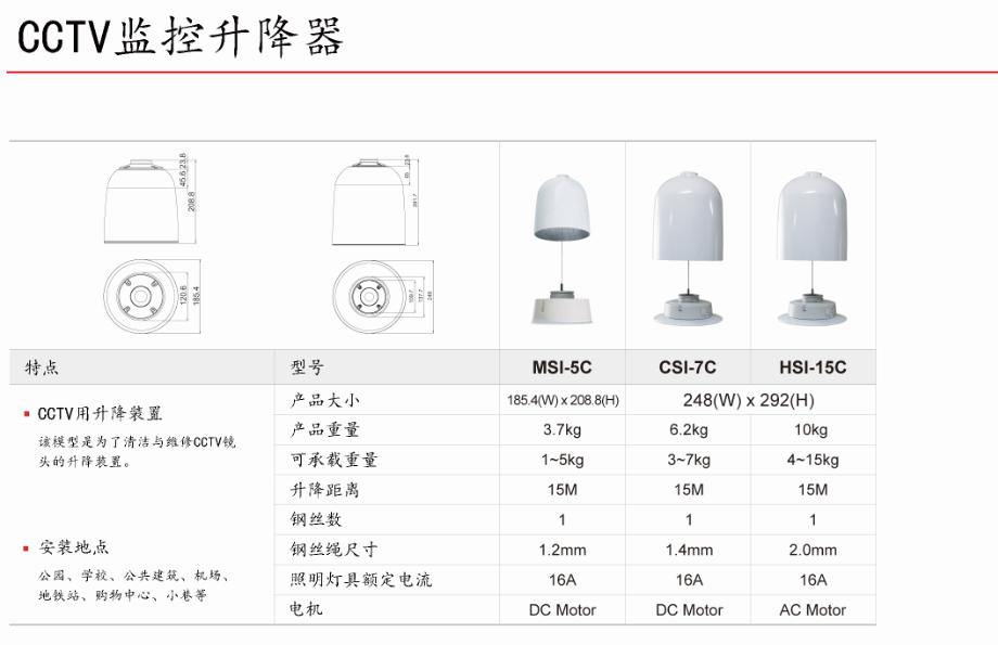 CCTV升降器技术规格说明