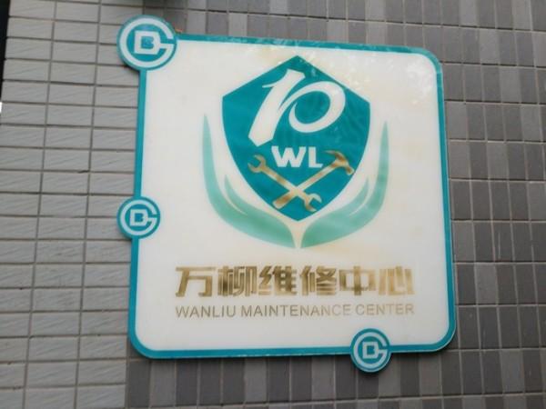 北京地铁万柳车辆段换气扇改造项目、送风机改造项目