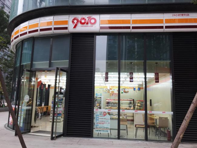 成都9010便利店