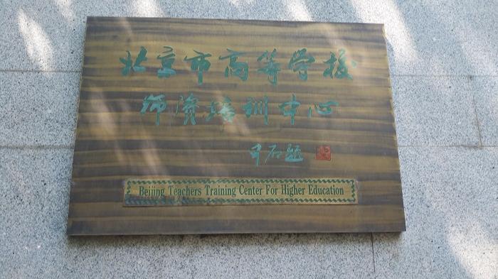 龙源东盛合作客户之北京首都师范大学教室照明节能改造项目