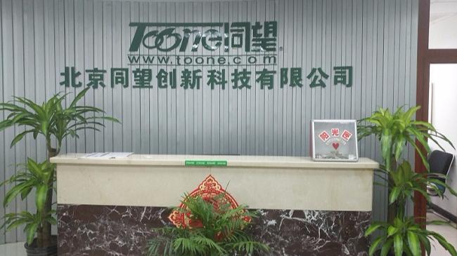 龙源东盛合作客户之北京同望创新科技有限公司