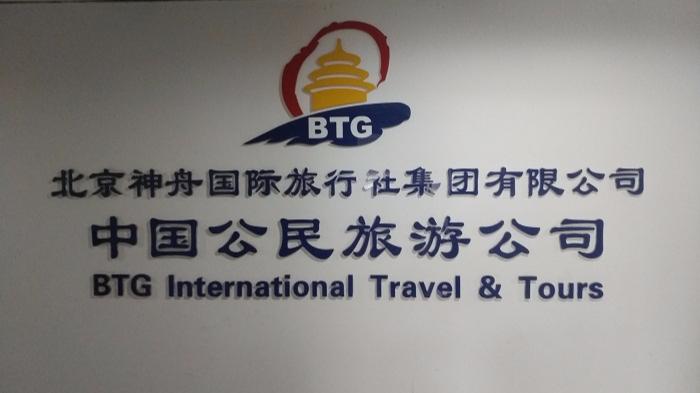龙源东盛合作客户之中国公民旅游公司办公室灯具节能改造项目