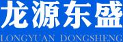 北京龙源东盛商贸有限公司